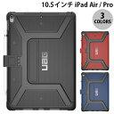 【マラソンクーポン有】 UAG 10.5インチ iPad A...
