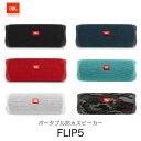 【限定復活!在庫限り】 JBL FLIP 5 Bluetooth ワイヤレス IPX7 防水 スピーカー ジェービーエル (Bluetooth無線スピーカー) FLIP5 アウトドア キャンプ ポータブル ウォータープルーフ [PSR]