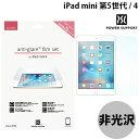 PowerSupport iPad mini 第5世代 / ...
