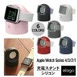 [ネコポス不可]アップルウォッチ 充電スタンド elago W2スタンド for Apple Watch [Apple Watchスタンド] [PSR]