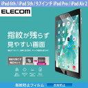 【マラソンクーポン有】 エレコム iPad 6th / 5th / 9.7インチ iPad Pro / iPad Air 2 / Air 指紋防止エアーレスフィルム (反射防止) TB-A179FLFA エレコム (タブレット用液晶保護フィルム)