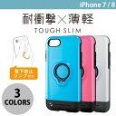 エレコム iPhone 8 / 7 用 TOUGH SLIM リング付 (iPhone7 / iPhone8 ケース) PSR
