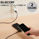 エレコム Qi規格対応 ワイヤレス充電器 スタンド機能付き 5W (iデバイス用ワイヤレス 充電器)