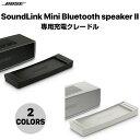 ネコポス発送 BOSE SoundLink Mini Bluetooth speaker II 充電クレードル ボーズ (スピーカー関連商品) PSR