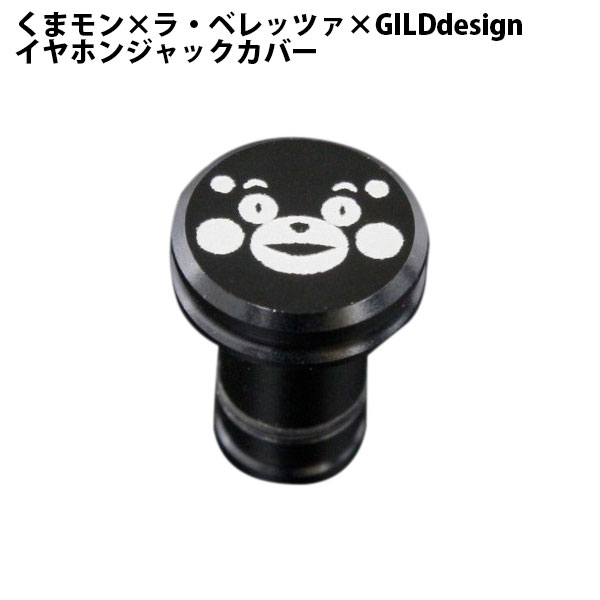 [ネコポス可] GILD design くまモンxラ・ベレッツァxGILDdesignイヤ…...:kitcut:10037974