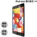 エレコム iPad mini 第5世代 / 4 保護フィルム...