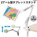 【マラソンクーポン有】 エレコム タブレット用スタンド Zアーム型スタンド (iPad スタンド)...