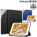 [ネコポス発送] ESR iPad mini 第5世代 ペンシルホルダー付き Smart Folio Case (タブレットカバー・ケース)