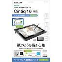 エレコム Wacom Cintiq 16 ケント紙タイプ 液晶保護フィルム ペーパーライク 反射防止 # TB-WC16FLAPLL エレコム (パソコン周辺機器)