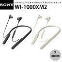 SONY WI-1000XM2 ワイヤレス ノイズキャンセリング ステレオヘッドセット Bluetooth 5.0 ソニー (無線 イヤホン )