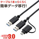 ELECOM エレコム データ移行ケーブル USB3.0 Type-C変換アダプタ付属 1.5m ブラック UC-TV6BK エレコム (USB A USB Type-Cケーブル)