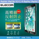 [ネコポス発送] ELECOM エレコム iPad 6th ...