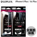 ネコポス発送 LEPLUS iPhone 6 Plus / 6s Plus ガラスフィルム 全画面保護 0.33mm 「GLASS PREMIUM FILM」 ルプラス (Phone6Plus / iPhone6sPlus ガラスフィルム)