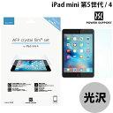 [ネコポス可] PowerSupport AFPクリスタルフィルムセット for iPad mini 4 # PMM-01 パワーサポート (タブレット用液晶保...