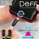 便利な両挿し対応LED表示付 microUSBケーブル創業25年のApple専門店