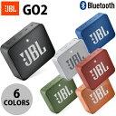 JBL GO2 防水対応(IPX7) Bluetooth ワイヤレス コンパクト スピーカー ジェービーエル (Bluetooth無線スピーカー)
