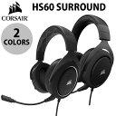 Corsair HS60 SURROUND 7.1ch е▓б╝е▀еєе░е╪е├е╔е╗е├е╚ е│еые╗ев (е╪е├е╔е╗е├е╚)