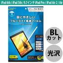 Simplism iPad 6th / 5th / 9.7インチ iPad Pro / iPad Air 2 / Air ブルーライト低減 液晶保護フィルム 光沢 TR-IPD189-PF-BCCC シンプリズム (タブレット用液晶保護フィルム)