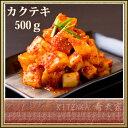 4〜5人前!カクテキ 500g 大根の美味しいキムチ!【あす楽】【キムチのキテンカ】