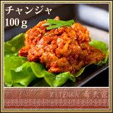 チャンジャ 100g【あす楽対応】【キムチのキテンカ】10P01Mar15