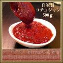 自家製コチュジャン  500g【あす楽対応】【キムチのキテンカ】