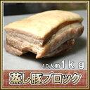 【プリっプリでジューシー】★美味しい★蒸し豚ブロック1kg 10人前【自家製】【国産豚バラ肉使用】