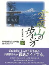 週刊 日本百名山 改訂新版  31号 大菩薩岳 雲取山