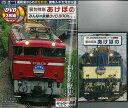 寝台特急あけぼの DVD2枚組特製トールケース付き/バーゲンブック{みんなの鉄道DVDBOOKシリー