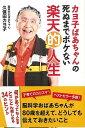 カヨ子ばあちゃんの死ぬまでボケない楽天的人生/バーゲンブック/3240円以上購入送料無