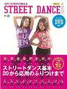 STREET DANCE BASIC DVD付き/バーゲンブ...