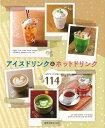 アイスドリンク&ホットドリンク cafe's recipe114/バーゲンブック{旭屋出版 クッキング 酒 ドリンク 人気 レシピ 東京}