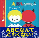 ABC POP in CUP/バーゲンブック{B.B.C.プロジェクト フレーベル館}
