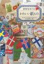 世界をめぐるかわいい紙もの/バーゲンブック 誠文堂新光社 編 ホーム ライフ 雑貨 ホーム ライフ 人気 フランス アジア アメリカ
