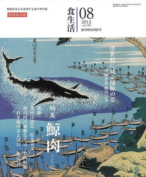 月刊食生活2012/08鯨肉/バーゲンブック