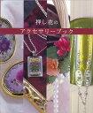 押し花のアクセサリーブック/バーゲンブック