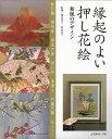 縁起のよい押し花絵 和風のデザイン/バーゲンブック/3240円以上購入送料無