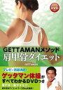 GETTAMANメソッド肩甲骨ダイエット DVD付/バーゲン...