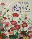 押し花で彩る花すがた—筒井雅代作品集/バーゲンブック