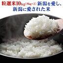 みずほの粒選米 10キロ 新潟産コシヒカ...