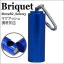 Briquet ブリケ マグアッシュ マグネット付き 携帯灰皿 BRT-400BL ブルー