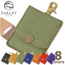 携帯灰皿 PARLEY パーリィ エルクレザー 鹿革製携帯灰皿 FE-22 全7色