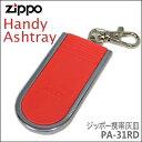 ZIPPO 携帯灰皿 PA-31 レッド