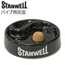 STANWELL スタンウェル パイプ用灰皿 パイプレスト パイプノッカー付き【再入荷】