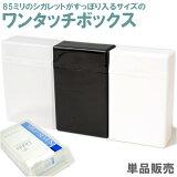 "Shigarettokesusaizu方便盒""觸摸""[シガレットケースサイズの便利な小物入れ ワンタッチボックス]"
