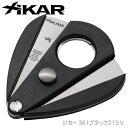 シガーカッター XiKAR ザイカー 361ブラック 21ミリ オートマチック シガーカッター 葉巻 ジカー 柘製作所 79970【あす楽】メンズ ギフト
