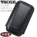 【最大2000円off クーポン】 TSUGE イースター シガーケース 葉巻入れ(コロナ3本用)