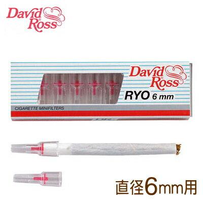 デビッド・ロス RYOホルダー 手巻きタバコ 直径6mm用(10個入)
