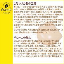 Peroniペローニコインケース594ライトブラウンイタリア製のコロンとした革製小銭入れ【シルバーロゴタイプ】