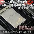 【ZIPPO+名入れ】クロームサテーナZIPPO 200FB にネーム彫刻したジッポーギフトボックスセット(オイル・フリント付き) ZIPPO 名入れ セット ジッポ/ジッポー zippo