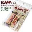 RAW ロウ・手巻きタバコ スターターセット オーガニック シングルセット